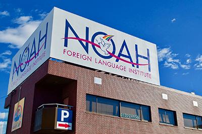ノア外語学院