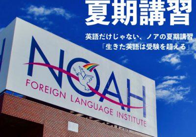夏期講習・英検講習