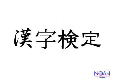 漢字検定受験のススメ