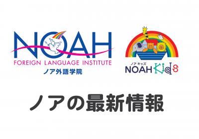 ノアの最新情報