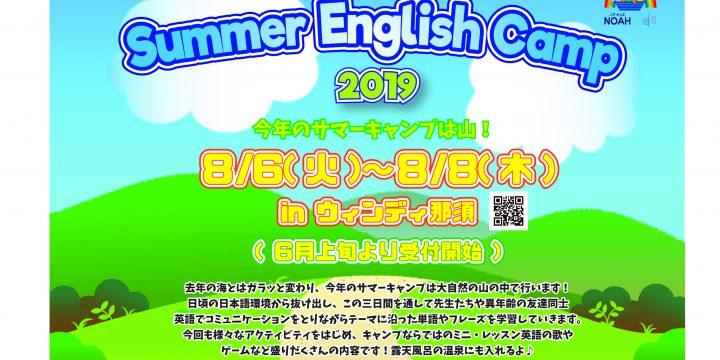 ノアキッズ・サマーイングリッシュ・キャンプ2019!
