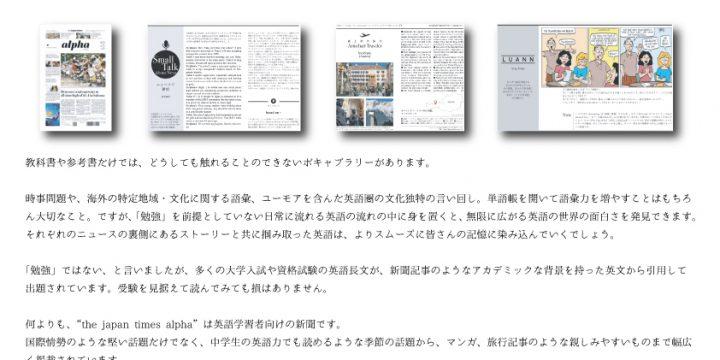 英字新聞のすすめ