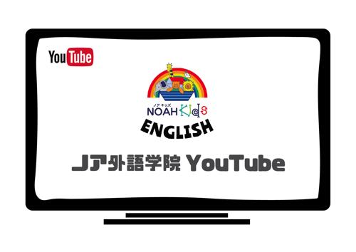 ノア外語学院のYou Tube