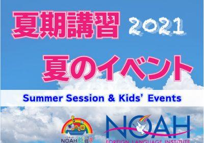 2021年度夏期講習・夏のイベント